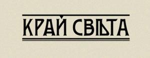 Клуб и паб «Край Света»